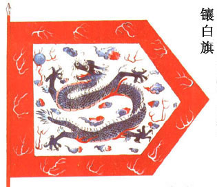 镶白旗 满族八旗(一) 满族影像 第2张