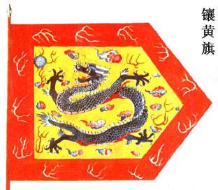 镶黄旗 满族八旗(一) 满族影像 第3张
